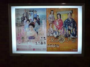浜町駅のポスター