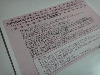 20120311_172048.jpg