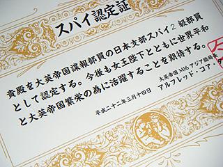 manospy licence